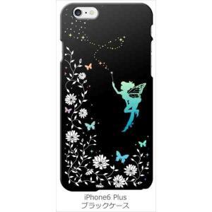 iphone6plus iPhone 6 plus au softbank docomo ブラック ハードケース フェアリー キラキラ 妖精 花柄 蝶 カバー ジャケット スマートフォン ss-link