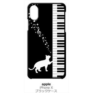 iPhone X / iPhone XS Apple アイフォン ブラック ハードケース ピアノと白猫 ネコ 音符 ミュージック キラキラ|ss-link