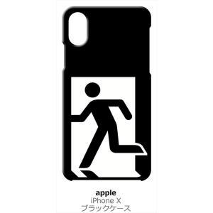 iPhone X / iPhone XS Apple アイフォン ブラック ハードケース 非常口|ss-link