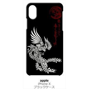 iPhone X / iPhone XS Apple アイフォン ブラック ハードケース ip1040 和風 和柄 鳳凰 鳥 トライバル|ss-link