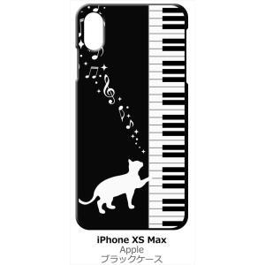 iPhone XS Max Apple docomo au softbank ブラック ハードケース ピアノと白猫 ネコ 音符 ミュージック キラキラ|ss-link