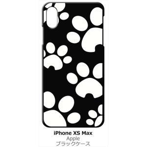 iPhone XS Max Apple docomo au softbank ブラック ハードケース 肉球(大) 犬 猫|ss-link