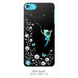 ipod touch 5 iPodTouch5 アイポッドタッチ5 ブラック ハードケース フェアリー キラキラ 妖精 花柄 蝶 カバー ジャケット スマートフォン|ss-link