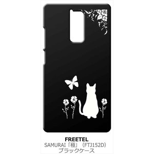 FREETEL SAMURAI KIWAMI FTJ152D ブラック ハードケース 猫 ネコ 花柄 a026|ss-link