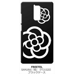 FREETEL SAMURAI KIWAMI FTJ152D ブラック ハードケース カメリア 花柄|ss-link