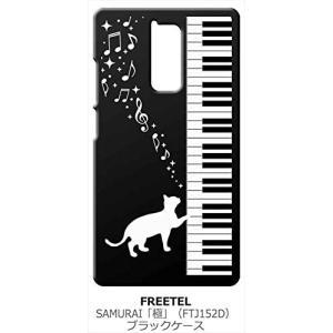 FREETEL SAMURAI KIWAMI FTJ152D ブラック ハードケース ピアノと白猫 ネコ 音符 ミュージック キラキラ|ss-link