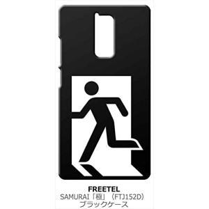 FREETEL SAMURAI KIWAMI FTJ152D ブラック ハードケース 非常口|ss-link