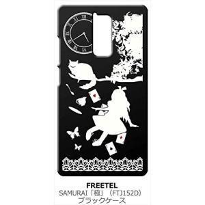 FREETEL SAMURAI KIWAMI FTJ152D ブラック ハードケース Alice in wonderland アリス 猫 トランプ|ss-link