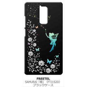 FREETEL SAMURAI KIWAMI FTJ152D ブラック ハードケース フェアリー キラキラ 妖精 花柄 蝶|ss-link