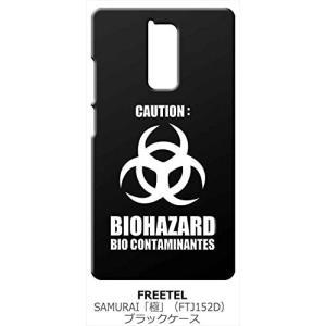 FREETEL SAMURAI KIWAMI FTJ152D ブラック ハードケース バイオハザード BIOHAZARD ロゴ|ss-link