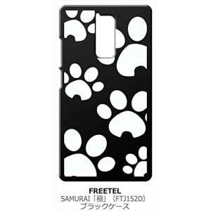 FREETEL SAMURAI KIWAMI FTJ152D ブラック ハードケース 肉球(大) 犬 猫|ss-link