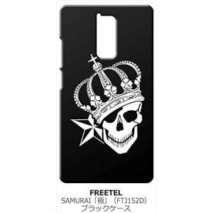 FREETEL SAMURAI KIWAMI FTJ152D ブラック ハードケース スカル クラウン 王冠 ドクロ 骸骨 星 スター|ss-link