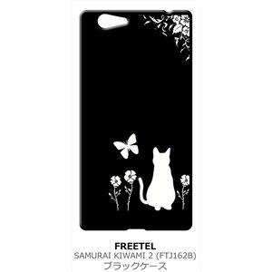 KIWAMI2 FTJ162B SAMURAI 極2 FREETEL ブラック ハードケース 猫 ネコ 花柄 a026|ss-link