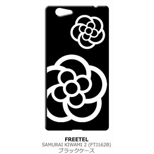 KIWAMI2 FTJ162B SAMURAI 極2 FREETEL ブラック ハードケース カメリア 花柄|ss-link