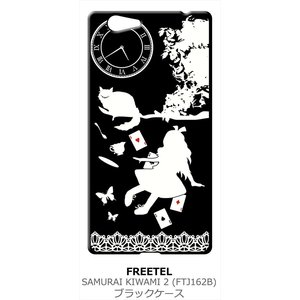 KIWAMI2 FTJ162B SAMURAI 極2 FREETEL ブラック ハードケース Alice in wonderland アリス 猫 トランプ|ss-link