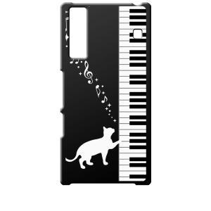 KYV37 Qua phone キュアフォン au ブラック ハードケース ピアノと白猫 ネコ 音符 ミュージック キラキラ|ss-link