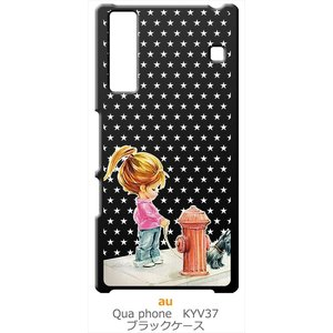 KYV37 Qua phone キュアフォン au ブラック ハードケース 犬と女の子 レトロ 星 スター ドット|ss-link