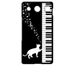 KYV39 miraie f 京セラ au ブラック ハードケース ピアノと白猫 ネコ 音符 ミュージック キラキラ|ss-link