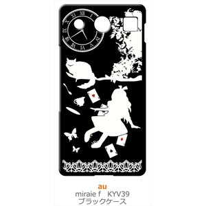 KYV39 miraie f 京セラ au ブラック ハードケース Alice in wonderland アリス 猫 トランプ|ss-link