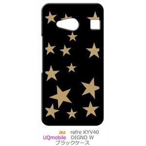 KYV40 rafre/DIGNO W au UQmobile ブラック ハードケース 星 スター ベージュ ss-link