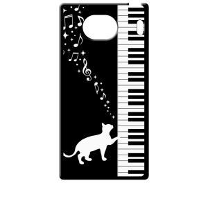 KYV42 Qua phone QX/DIGNO V 京セラ ブラック ハードケース ピアノと白猫 ネコ 音符 ミュージック キラキラ|ss-link