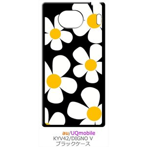 KYV42 Qua phone QX/DIGNO V 京セラ ブラック ハードケース デイジー 花柄 レトロ フラワー|ss-link