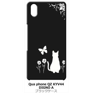 Qua phone QZ KYV44/おてがるスマホ01/DIGNO A ブラック ハードケース 猫 ネコ 花柄 a026|ss-link