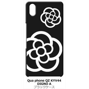 Qua phone QZ KYV44/おてがるスマホ01/DIGNO A ブラック ハードケース カメリア 花柄|ss-link