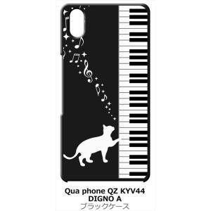 Qua phone QZ KYV44/おてがるスマホ01/DIGNO A ブラック ハードケース ピアノと白猫 ネコ 音符 ミュージック キラキラ|ss-link