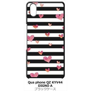 Qua phone QZ KYV44/おてがるスマホ01/DIGNO A ブラック ハードケース ハート&ボーダー|ss-link