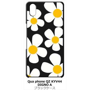 Qua phone QZ KYV44/おてがるスマホ01/DIGNO A ブラック ハードケース デイジー 花柄 レトロ フラワー|ss-link