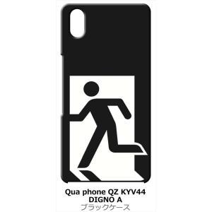 Qua phone QZ KYV44/おてがるスマホ01/DIGNO A ブラック ハードケース 非常口|ss-link