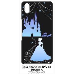 Qua phone QZ KYV44/おてがるスマホ01/DIGNO A ブラック ハードケース シンデレラ(ブルー) キラキラ プリンセス|ss-link