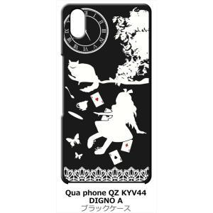 Qua phone QZ KYV44/おてがるスマホ01/DIGNO A ブラック ハードケース Alice in wonderland アリス 猫 トランプ|ss-link