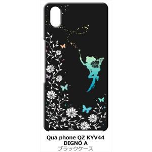 Qua phone QZ KYV44/おてがるスマホ01/DIGNO A ブラック ハードケース フェアリー キラキラ 妖精 花柄 蝶|ss-link