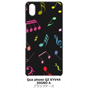 Qua phone QZ KYV44/おてがるスマホ01/DIGNO A ブラック ハードケース 音符 ト音記号 カラフル|ss-link