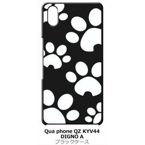 Qua phone QZ KYV44/おてがるスマホ01/DIGNO A ブラック ハードケース 肉球(大) 犬 猫|ss-link