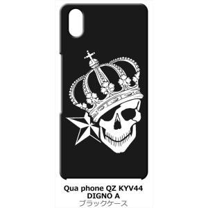 Qua phone QZ KYV44/おてがるスマホ01/DIGNO A ブラック ハードケース スカル クラウン 王冠 ドクロ 骸骨 星 スター|ss-link