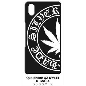 Qua phone QZ KYV44/おてがるスマホ01/DIGNO A ブラック ハードケース マリファナ ロゴ|ss-link