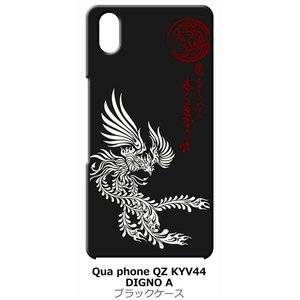 Qua phone QZ KYV44/おてがるスマホ01/DIGNO A ブラック ハードケース ip1040 和風 和柄 鳳凰 鳥 トライバル|ss-link
