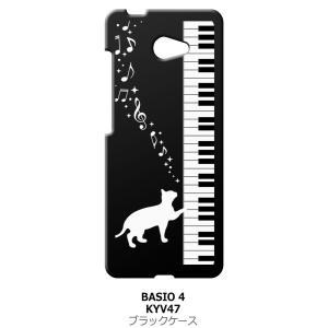 BASIO4 KYV47 au ブラック ハードケース ピアノと白猫 ネコ 音符 ミュージック キラキラ|ss-link