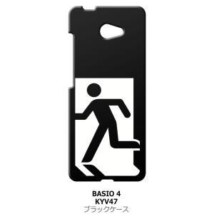 BASIO4 KYV47 au ブラック ハードケース 非常口|ss-link