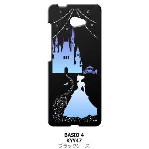 BASIO4 KYV47 au ブラック ハードケース シンデレラ(ブルー) キラキラ プリンセス|ss-link