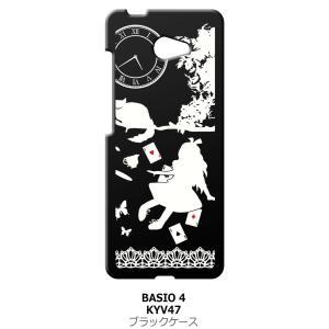 BASIO4 KYV47 au ブラック ハードケース Alice in wonderland アリス 猫 トランプ|ss-link