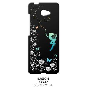 BASIO4 KYV47 au ブラック ハードケース フェアリー キラキラ 妖精 花柄 蝶|ss-link