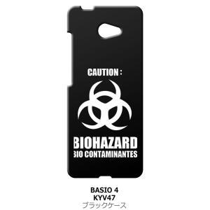 BASIO4 KYV47 au ブラック ハードケース バイオハザード BIOHAZARD ロゴ|ss-link