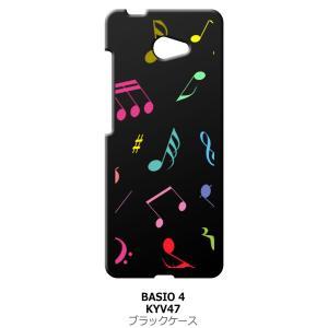 BASIO4 KYV47 au ブラック ハードケース 音符 ト音記号 カラフル|ss-link