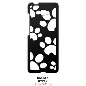 BASIO4 KYV47 au ブラック ハードケース 肉球(大) 犬 猫|ss-link