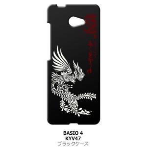 BASIO4 KYV47 au ブラック ハードケース ip1040 和風 和柄 鳳凰 鳥 トライバル|ss-link