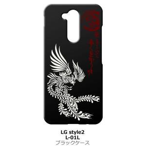 LG style 2 L-01L ブラック ハードケース ip1040 和風 和柄 鳳凰 鳥 トライバル|ss-link